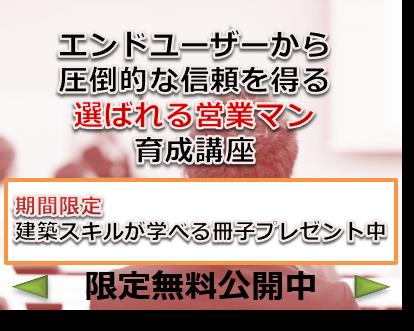 選ばれる営業マン育成無料メール講座