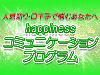 happinessコミュニケーションプログラム
