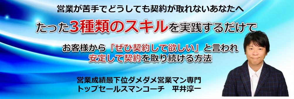 営業が死ぬほど苦手な営業マンが一億円プレイヤーになる!
